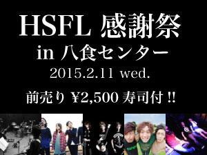HSFL 感謝祭 in 八食センター
