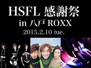 HSFL 感謝祭 in 八戸ROXX